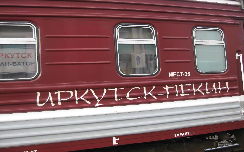 Zug Nr. 4 von Moskau nach Peking
